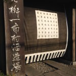 Sake brewery, Obuse